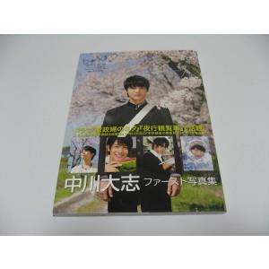 中川大志ファースト写真集 ちゅうぼう|forestbooks