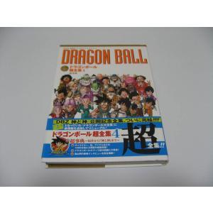 ドラゴンボール超全集 4 超事典