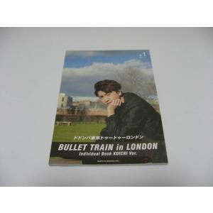 ドドンパ東京トゥートゥーロンドン BULLET TRAIN in LONDON 超特急コーイチ