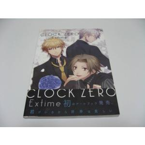 CLOCK ZERO ExTime 公式アートブック