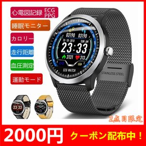 スマートウォッチ【血圧測定+心電図】ECG PPG iPhone android レディース メンズ...