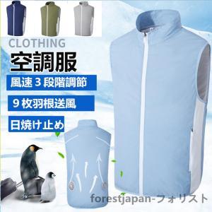 空調服 ファン付き扇風機送風機付きワークマン 半袖袖なし作業服メンズレディース作業着 USB給電紫外...