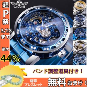 メンズ 腕時計WINNER手巻き 機械式 ベルト調整道具付き耐衝撃 男性 撥水 ウォッチアナログビジ...
