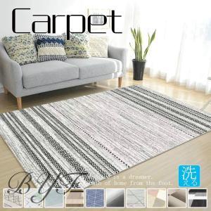 カーペット ラグ 北欧 絨毯 じゅうたん 洗える オールシーズン 滑り止め付き 長方形 四角 ウォッシャブル リビング 洗濯 おしゃれ|forestjapan