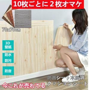 壁紙シール 70×70cm クッションブリック10枚セット3D立体防音シートリメイクシート DIYリフォーム 壁|forestjapan