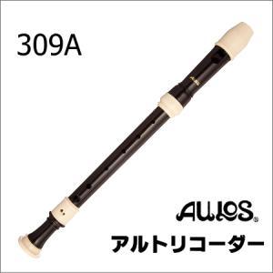 アウロス アルトリコーダー 309A|forestmusic