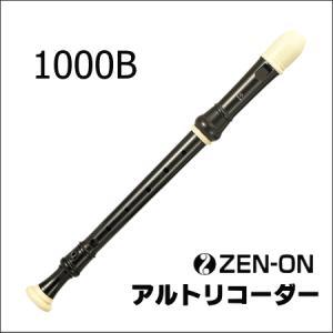 ゼンオン アルトリコーダー 1000B|forestmusic