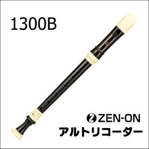 ゼンオン アルトリコーダー 1300B|forestmusic