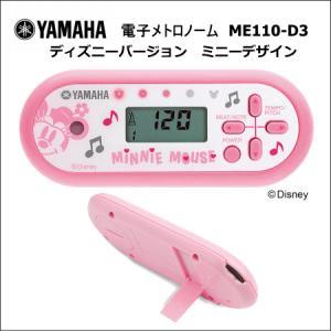ヤマハ 電子メトロノーム ME-110 ミニー 【限定品/生産完了品】|forestmusic