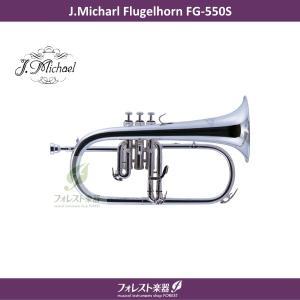 J Michael/J.マイケル フリューゲルホルン FG-550S 新品(送料無料)|forestmusic