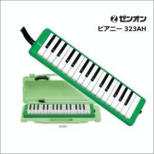 ゼンオン 全音 鍵盤ハーモニカ ピアニー 323AH ハードケース入り|forestmusic