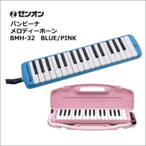 バンビーナ 鍵盤ハーモニカ メロディーホーン BMH-32 ハードケース入り|forestmusic
