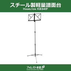 <丈夫なスチール製 折り畳み式 譜面台> KB341F/BK|forestmusic