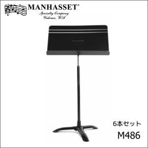 マンハセット 譜面台6本セット シンフォニーモデル(ブラック) M486|forestmusic