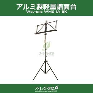 <軽量アルミ製 折り畳み式 譜面台> WMS1A/BK|forestmusic