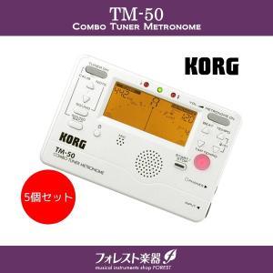コルグ チューナーメトロノーム TM-50 ホワイト まとめ買いオトク 5個セット|forestmusic
