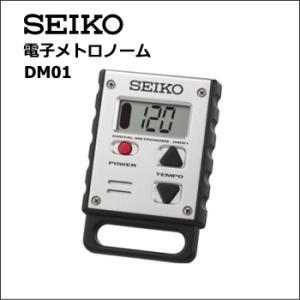 SEIKO セイコー 電子メトロノーム DM01 【ポイント2倍】 【数量限定激安価格】|forestmusic