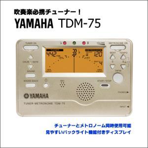 ヤマハ チューナーメトロノーム TDM-75|forestmusic