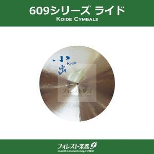 小出シンバル ライド22インチ ミディアム <609-22RM>|forestmusic