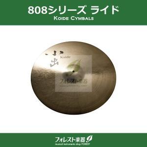 小出シンバル ライド21インチ ミディアム <808-21RM>|forestmusic