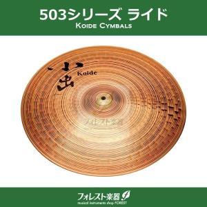小出シンバル 503シリーズ ライド22インチ <503-22RM>|forestmusic