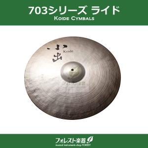 小出シンバル 703シリーズ ライド21インチ <703-21R>|forestmusic