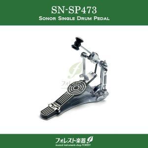 SONOR ソナー ドラムペダル シングル SN-SP473|forestmusic