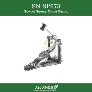 SONOR ソナー ドラムペダル シングル SN-SP673|forestmusic