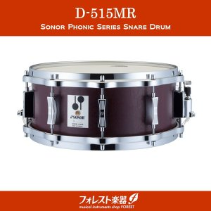 SONOR ソナー スネアドラム フォニックシリーズ D-515MR|forestmusic