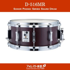 SONOR ソナー スネアドラム フォニックシリーズ D-516MR|forestmusic