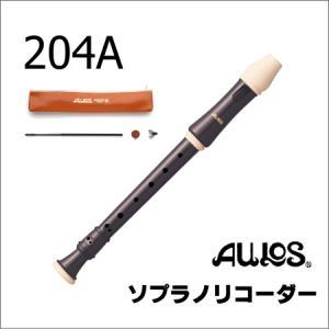 アウロス ソプラノリコーダー 204A|forestmusic