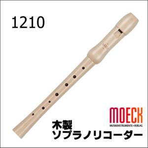 メック ソプラノリコーダー 1210 ■木製・バロック式■|forestmusic