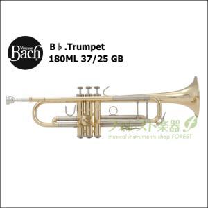 バック<Bach> トランペット Stradivarius 180ML 37/25 GB (ゴールドブラスベル・ラッカー仕上げ)|forestmusic