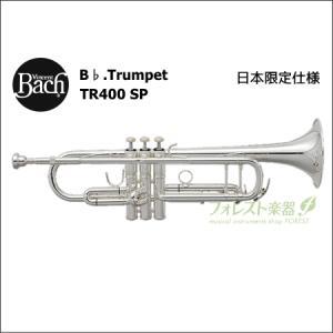 バック<Bach> トランペット TR400 SP (イエローブラスベル・銀メッキ仕上げ)【日本限定仕様】|forestmusic