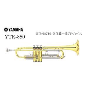 ヤマハ トランペット YTR-850 【吹奏楽・ジャズ向け】|forestmusic