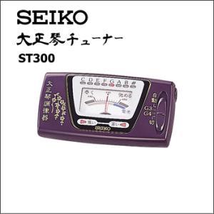 大正琴チューナー セイコー ST300|forestmusic