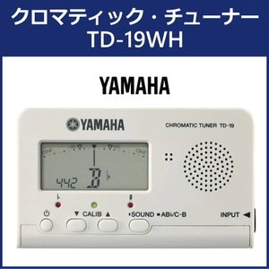 ヤマハ クロマチックチューナー TD-18WE ホワイト 5個セット|forestmusic