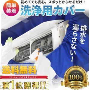 エアコン 掃除 カバー 洗浄 シート 【 プロ仕様 】かぶせるだけでらくらく洗浄! (中〜大)