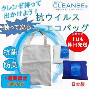 【1週間限定40%OFF】エコバッグ 抗ウイルス CLEANSE クレンゼ  抗菌 抗ウイルス エコ...