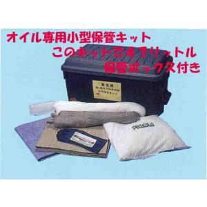 吸着マット 油 専用 小型保管キット|foresttech