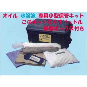 吸着マット 油 水溶液 専用 小型保管キット|foresttech