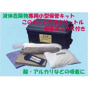 吸着マット 油 液体危険物 専用 小型保管キット|foresttech