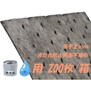 200枚/箱 オイル 吸着マット 油 オイルおよび水溶性薬品吸着材 UXT200-J|foresttech