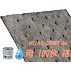 100枚/箱 吸着マット 油 水溶性 吸着材 UXT100-J EC|foresttech
