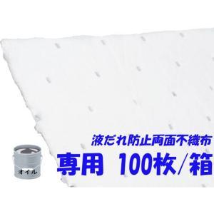 100枚/箱 オイル 吸着マット 油 オイル専用吸着材 SXT100-J |foresttech