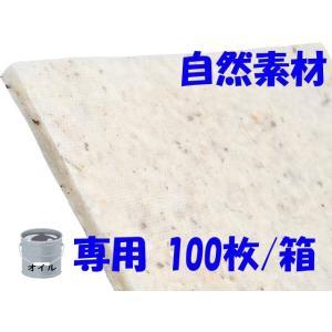 100枚/箱 オイル 吸着マット 油 オイル専用吸着材 コットン自然素材 RFODP100-J |foresttech