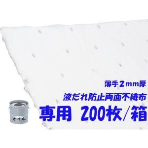 200枚/箱 オイル 吸着マット 油 オイル専用 吸着材 SXT200-J |foresttech