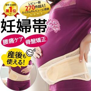 腹帯 妊婦帯 妊婦 マタニティ ダブル ベルト 産前 産後 着脱 簡単 お腹を支え 骨盤 サポート ...