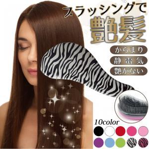 ヘアブラシ ブラシ 魔法の ヘアケア 絡まない 艶髪 キューティクル サラサラ 頭皮 マッサージ ミニサイズ 持ち運びに便利