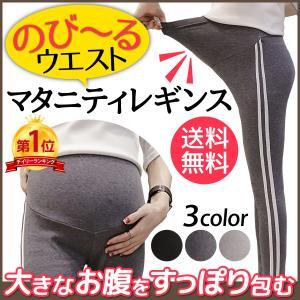 マタニティ レギンス サイズ調整 スパッツ ルームウェア ゆったり ストレッチ 冷え対策 妊婦 産前 産後 レディース
